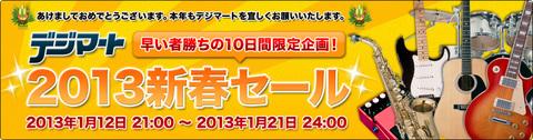 ★デジマート2013年新春セール★