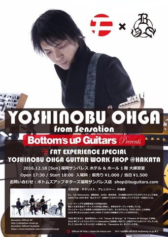 大賀好修 from Sensation ギターワークショップ @ 博多 2016 12 18 開催!!