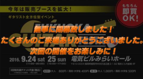 FGF2016_Banner_end.jpg