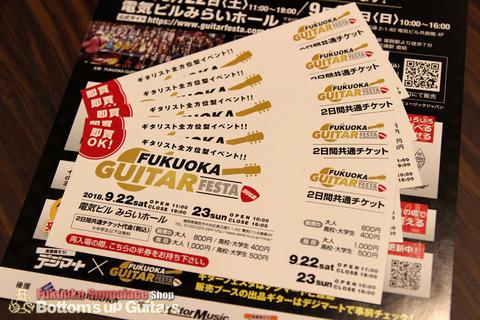 FGF2018_Ticket.jpg