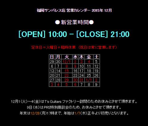 Fukuoka_12-1.jpg