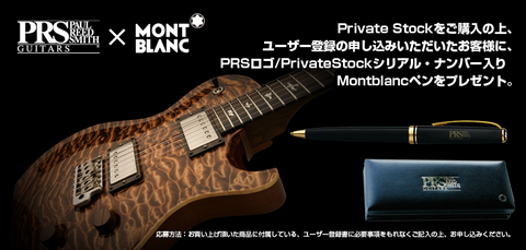 PRS_Montbranc.jpg
