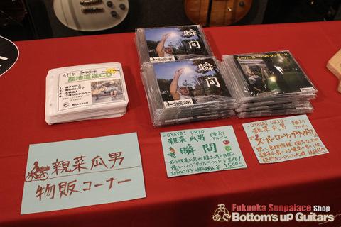 SAITO_Event_OyasaiCD_20170521.jpg