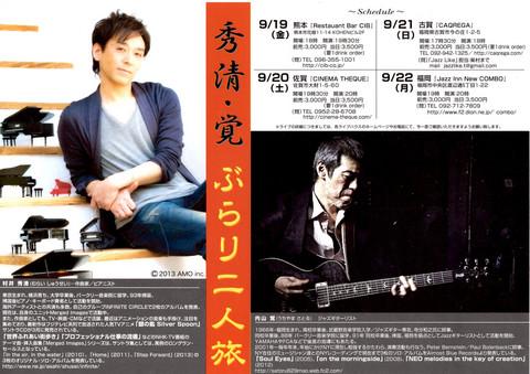 Uchiyama_Shusei.jpg