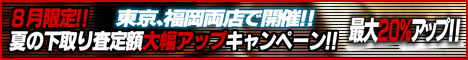 shop_banner_Shitadori.jpg