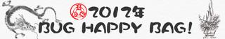 福袋「2012 BUG HAPPY BAG」を1/5より数量限定販売!詳細はこちら