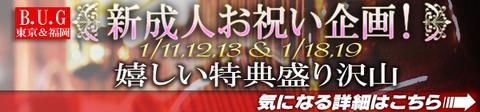 2014shinseijin_bn_tkyfuk.jpg