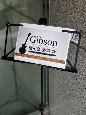 Gibson選定会
