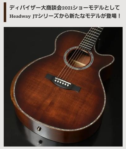 HSJ-5130SE/A-FMH-C ディバイザー大商談会 2021 限定生産モデル 待望の入荷!!