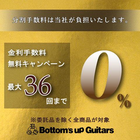 36回無金利キャンペーン_Banner02.jpg
