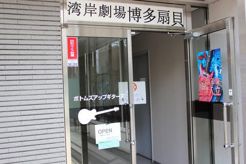 BUG_Entrance_01.jpg