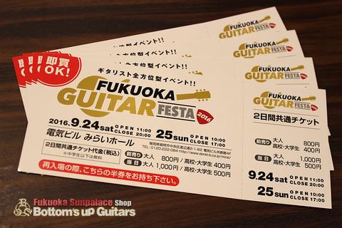 Fukuoka Guitar Festaのチケットを買うなら福岡サンパレスのボトムズアップギターズで