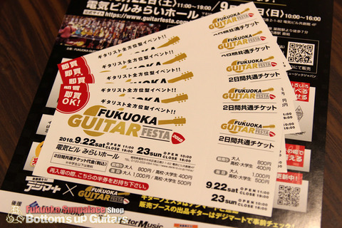 FGF2018_Ticket.jpg