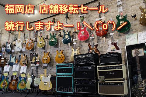 ボトムズアップギターズ福岡サンパレス店移転セール続行決定♪