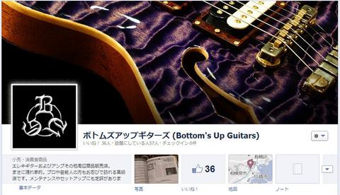 ボトムズアップギターズのオフィシャルフェースブックページにたくさんの「いいね!」お待ちしております。