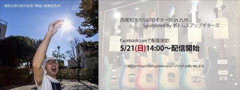 SAITO_EVENT_Banner.jpg