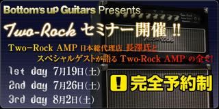 Two-Rock Amp セミナー アンプ体験会