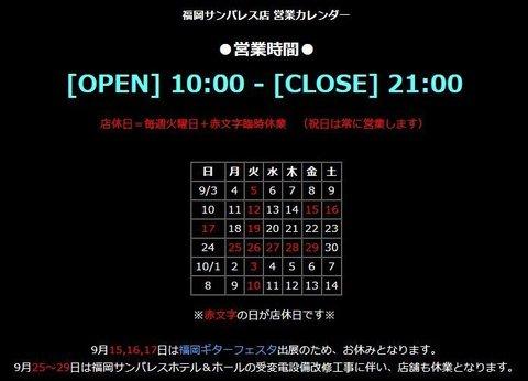 福岡サンパレスホテル&ホール受変電設備改修工事に伴う全館休業関連カレンダー