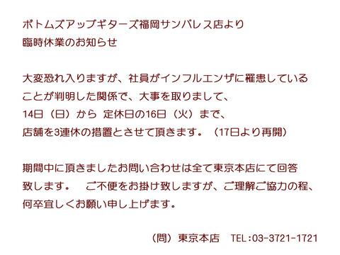 2018年1月13日臨時休業のお知らせ(14日〜16日)